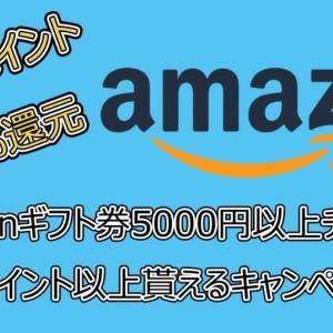 【画像付き】Amazonギフト券に5,000円以上チャージすると1,000円分のポイントがもらえるキャンペーン!実質6000円+チャージ額最大2.5%分のポイント還元でお得に買い物しよう