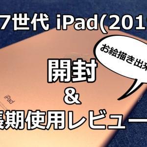 【お絵かき・イラスト】10.2インチ第7世代iPad(2019)を購入したので長期使用実機レビュー。今後5年は戦える、最新無印iPadは最安3万円台なのにほぼ初代Proと比較できるスペック?【第6世代との比較もあり】