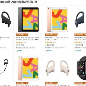 【12/9まで】最新第7世代iPadが特価セール中、安くなってるApple製品まとめ【Amazonサイバーマンデー】