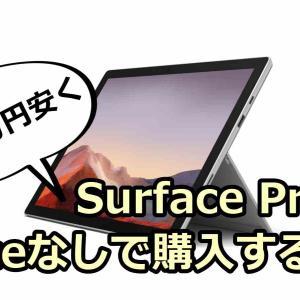 【2020年】Surface Pro 7 をOfficeなしで一番安く購入する方法!個人輸入並に安いよ!【PUV-00027】