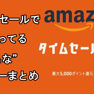 Amazonタイムセールで安くなってるまともなメーカーまとめ
