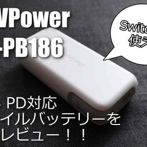 RP-PB186実機レビュー | コンパクトで29W出力!SwitchやラップトップPCも高速充電できる使い勝手抜群なおすすめUSB Type-C PDモバイルバッテリー【RAVPower】