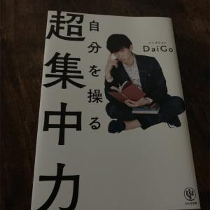 「超集中力」自分を操る。著者 DaiGo