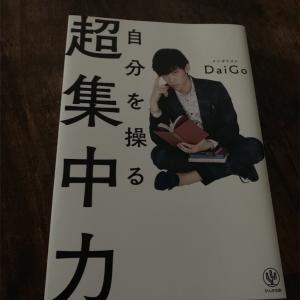本レビュー「超集中力」著者DaiGo