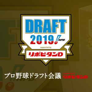 2019年 プロ野球ドラフト会議 中日ドラゴンズ全指名選手