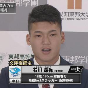 中日ドラフト1位・石川昂弥選手「最近はBクラス低迷しているので、優勝にしっかり貢献できるようにしたい」