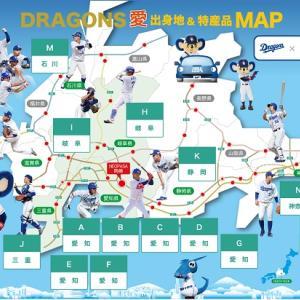 中日 NEOPASA岡崎がドラゴンズブルーに染まる!! 『昇竜スタジアム』特設ページを公開