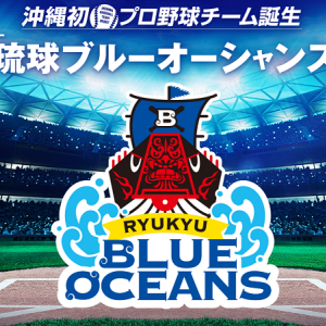第1回『琉球ブルーオーシャンズ』トライアウト合格者発表 中日・又吉克樹投手の弟、又吉亮文投手も