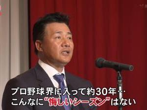 中日・与田監督「プロ野球に入って30年間でこんなに悔しい、恥ずかしいシーズンはなかった」 来季雪辱誓う