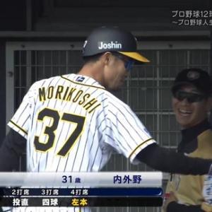 西武が元中日・阪神の森越祐人を獲得、正式発表! トライアウトでは3打数2安打1本塁打の猛アピール