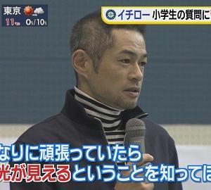地元・愛知県で開催されてきた『イチロー杯争奪学童軟式野球大会』が24回目の今年で終了… 現役選手として子どもたちに向き合えなくなったのが一番の理由