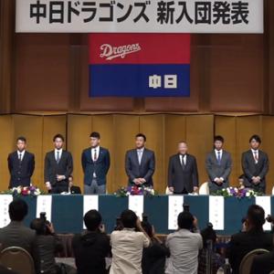 中日、新入団選手の背番号が発表! 石川昂弥は『2』、橋本侑樹は『13』
