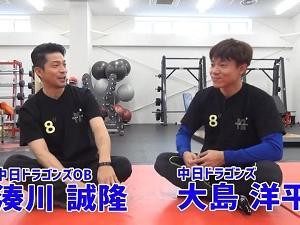 中日OB・湊川誠隆さんのYouTubeチャンネルに大島洋平選手がゲスト出演! 打撃論などを語る「少年野球の頃、参考にした打者は立浪さん」【動画】