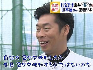 中日・山井大介投手「自分が2ケタ勝利したら、みんな全員2ケタ勝利するんじゃないかと(笑)」【動画】