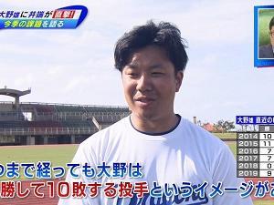 中日・大野雄大投手「いつまでも経っても大野は10勝して10敗する投手というイメージがある」