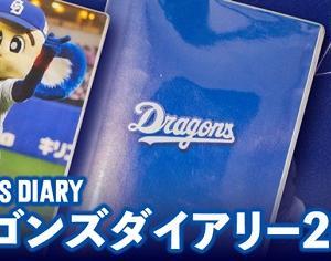 ファン待望『ドラゴンズダイアリー2020』が登場!!!