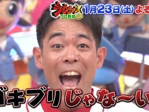 1月23日放送 ジョブチューン★プロ野球ぶっちゃけ祭り!