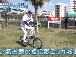 中日・与田監督がウキウキで乗っていた自転車、オンライン販売される