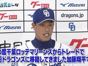 【公示】6月18日(金)のプロ野球公示 中日、加藤翔平を出場選手登録