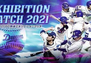 8月3日(火) 2021プロ野球エキシビションマッチ「中日vs.ロッテ」、東海ラジオが実況中継を無料オンライン生配信へ!