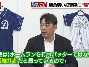 森野将彦さん「僕はもともと周平はホームランを打つバッターではないと思いますし、中距離打者だと思っているので…」