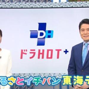 7月31日放送 ドラHOTプラス 東京オリンピック、地元勢の活躍一挙紹介!