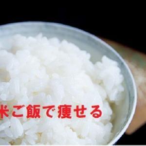 白米ご飯で1週間に1キロ痩せることができた食べ方・簡単メニュー