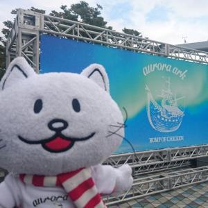 【東京ドーム ファイル】BUMP OF CHICKEN TOUR 2019 aurora ark 【物販】
