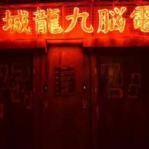 ここは九龍城ですか? はいゲームセンターです。