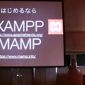 Japan PHP Conference 2017 Track4 (1) – PHP初心者セッション