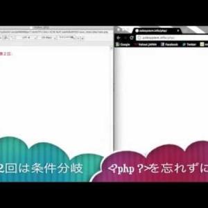 PHP講座 第2回 -条件分岐-
