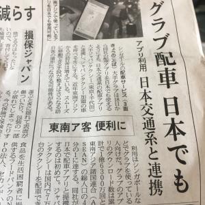 日本にも、グラブが?