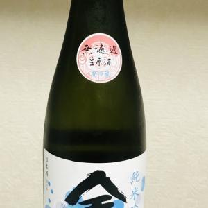 西野金陵 純米吟醸 『金戎(きんえびす)』