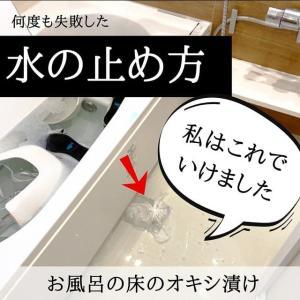 お風呂の床をオキシ漬け!排水溝の水を簡単に止める方法