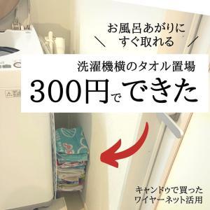 100均のワイヤーネットで!洗濯機横に簡単タオル収納
