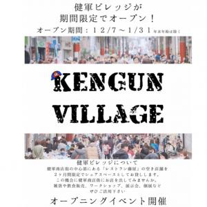 KENGUN VILLAGE に参加、出店を応募致しました!