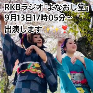 RKBラジオ、出演決定!!?