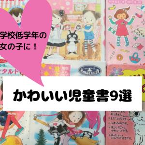 小学校低学年の女の子におすすめ!可愛い児童書9選