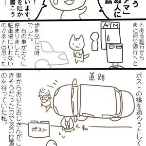 【実録漫画】ばかやろうこのクソアマと言われた話(追記あり)