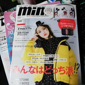 雑誌買ってきて勉強なう