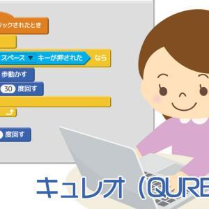 【無料】子供向けプログラミング教材「キュレオ」で遊んでみよう!