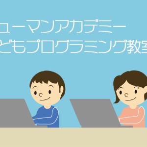 【評判&料金】ヒューマンアカデミー プログラミング教室ってどう?