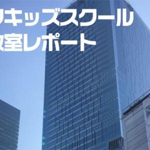 渋谷テックキッズスクールの体験授業に行った感想まとめ