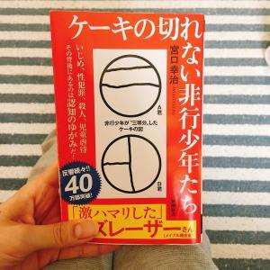【カズレーザーおすすめ本】ケーキの切れない非行少年たちを読んでみた。