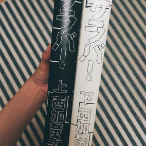 【読書感想】サラバ!を読んでみた。