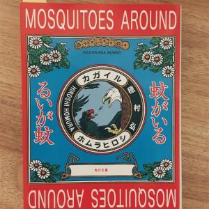【穂村弘】蚊がいるを読んだ。