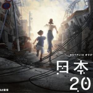 日本沈没2020を一気見した。