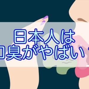日本人の口臭はなぜひどい?原因と予防・対策方法は?