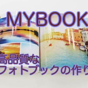 記念日ギフトにおすすめのフォトブックMYBOOKで作ってみた