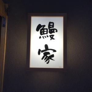 【鰻】大阪市淀川区の鰻屋さん 鰻家【うなぎ】
